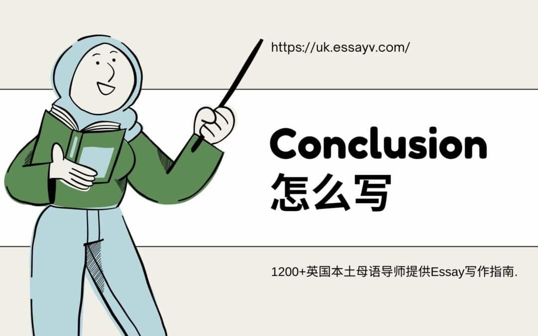如何写Essay Introduction部分, Conclusion怎么写?