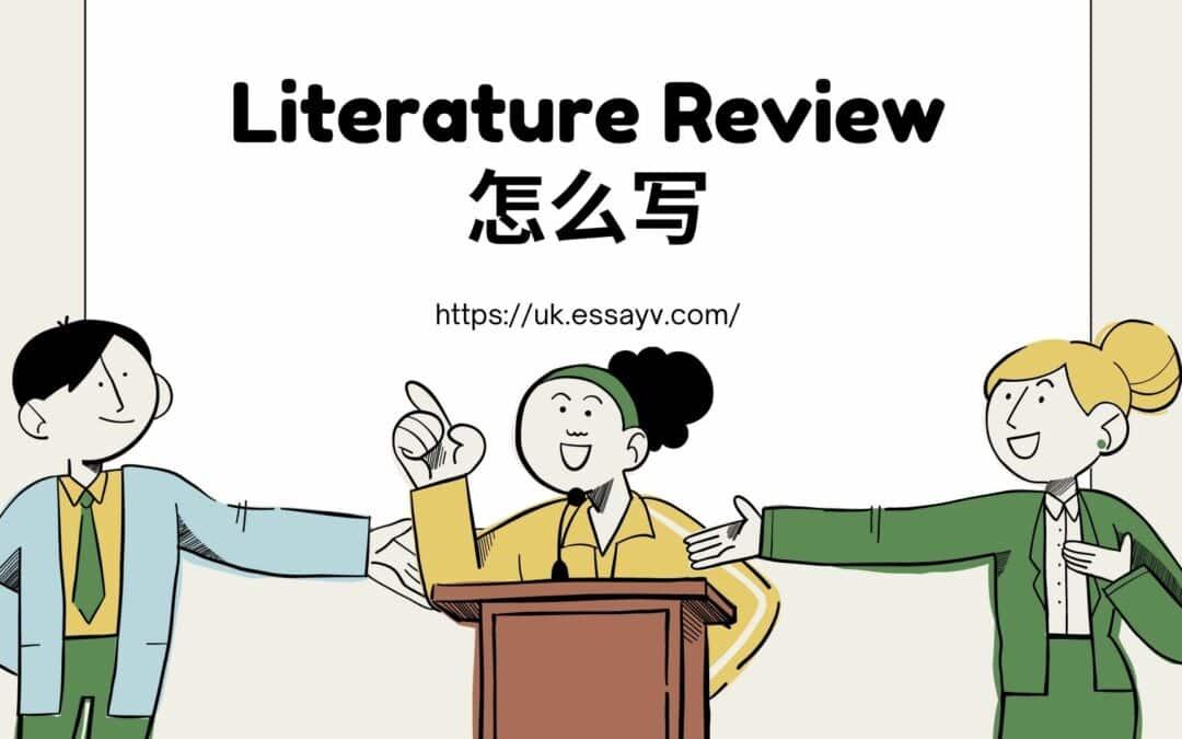 如何在短时间内读完英文文献, Literature Review怎么写?